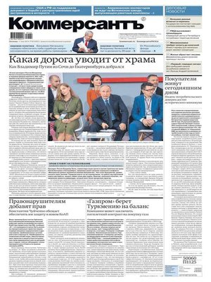 cover image of Коммерсантъ (понедельник-пятница) 83-2019