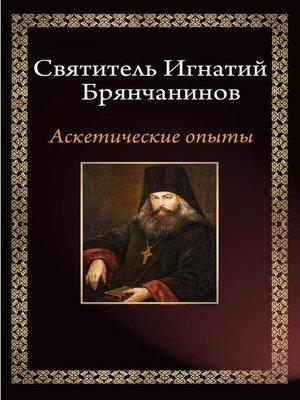 cover image of Аскетические опыты