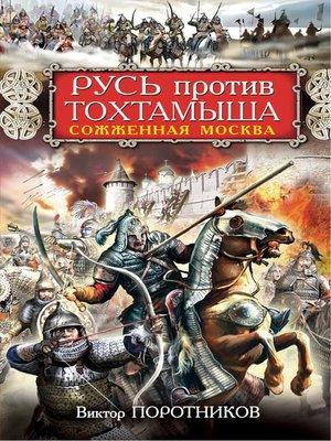 cover image of Русь против Тохтамыша. Сожженная Москва