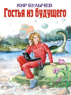 cover image of Гостья из будущего