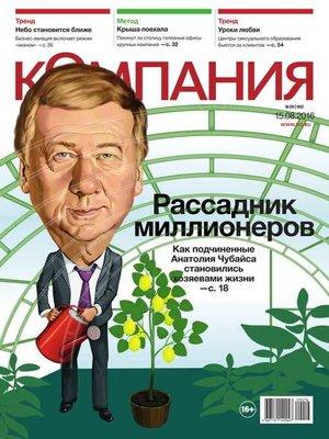 cover image of Компания 29-2016