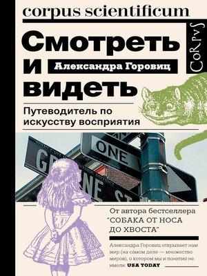 cover image of Смотреть и видеть. Путеводитель по искусству восприятия