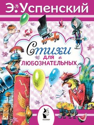 cover image of Стихи для любознательных