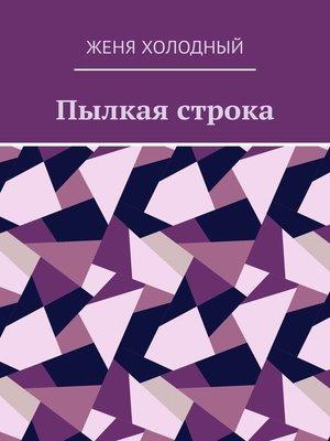 cover image of Пылкая строка