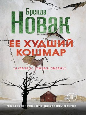 cover image of Ее худший кошмар