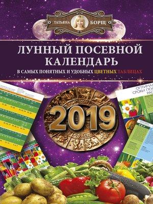 cover image of Лунный посевной календарь в самых понятных и удобных цветных таблицах на 2019 год
