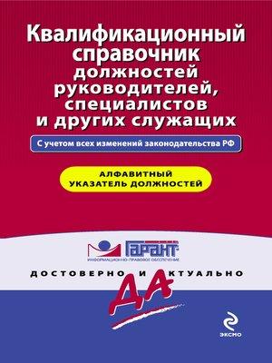 cover image of Квалификационный справочник должностей руководителей, специалистов и других служащих