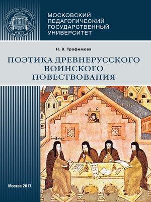 cover image of Поэтика древнерусского воинского повествования