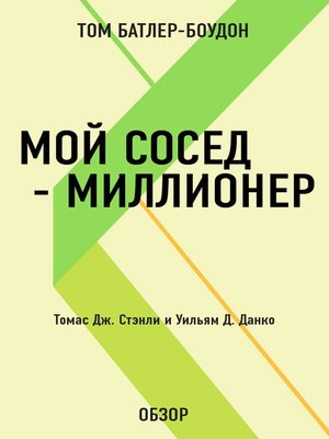cover image of Мой сосед – миллионер. Томас Дж. Стэнли и Уильям Д. Данко (обзор)