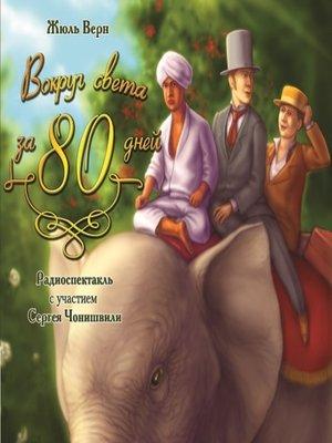 cover image of Вокруг света за 80 дней (спектакль)