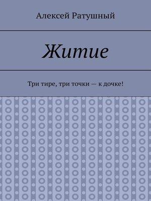 cover image of Житие. Три тире, три точки– кдочке!
