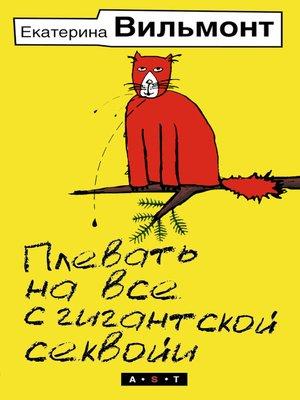 cover image of Плевать на все с гигантской секвойи