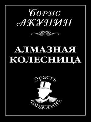 cover image of Алмазная колесница