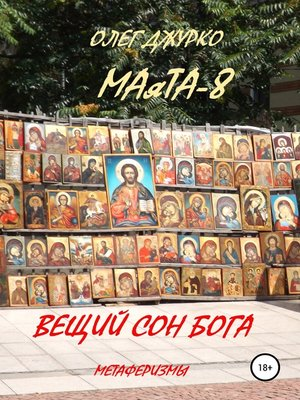 cover image of МАяТА-8. Вещий сон бога. Метаферизмы