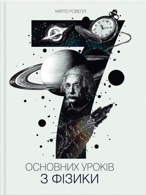 cover image of Сім основних уроків з фізики