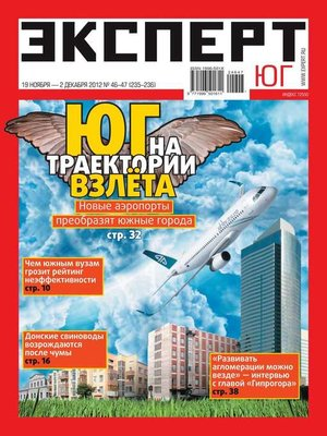 cover image of Эксперт Юг 46-47-2012