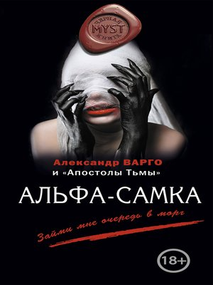cover image of Альфа-самка (сборник)