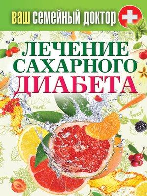 cover image of Лечение сахарного диабета