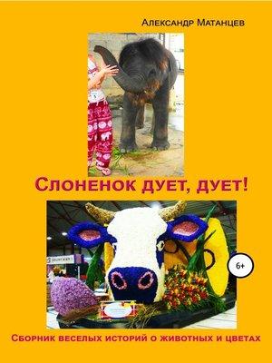 cover image of Слоненок дует, дует!