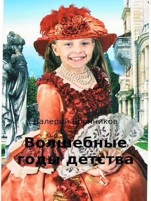 cover image of Волшебные годы детства