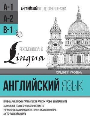 cover image of Английский язык для среднего уровня. Уровень B1