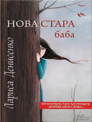 cover image of Нова стара баба