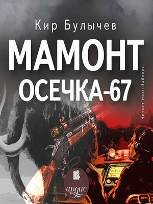 cover image of Мамонт. Осечка 67