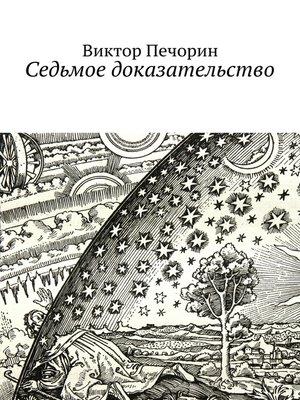 cover image of Седьмое доказательство