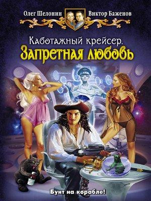 cover image of Каботажный крейсер. Запретная любовь
