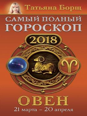 cover image of Овен. Самый полный гороскоп на 2018 год. 21 марта – 20 апреля