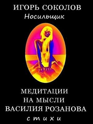 cover image of Медитации намысли Василия Розанова. Том 1
