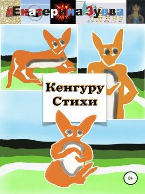 cover image of Кенгуру. Стихи