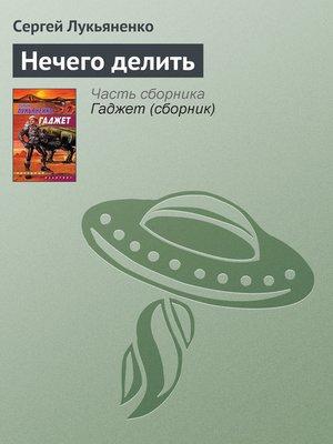 cover image of Нечего делить