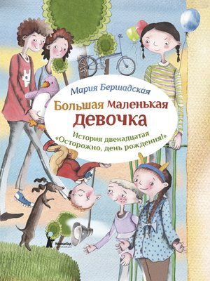 cover image of Осторожно, день рождения!
