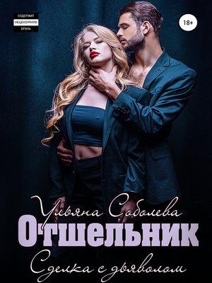 cover image of Отшельник