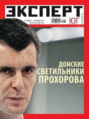 cover image of Эксперт Юг 24-25-2011