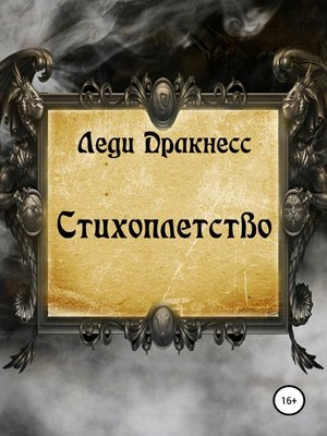 cover image of Стихоплетство