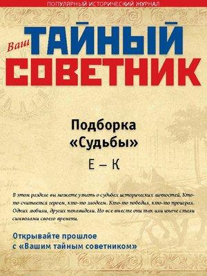cover image of Ваш тайный советник. Подборка «Судьбы. Войны, подвиги, военное дело»