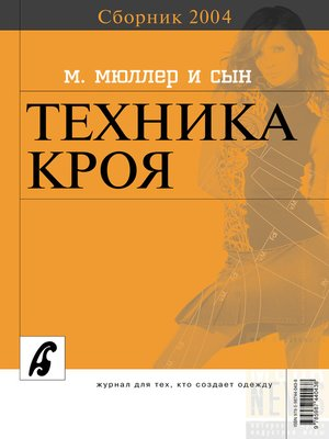 cover image of Сборник «Ателье – 2004». М.Мюллер и сын. Техника кроя