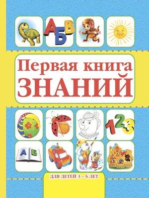 cover image of Первая книга знаний. Для детей 3-6 лет