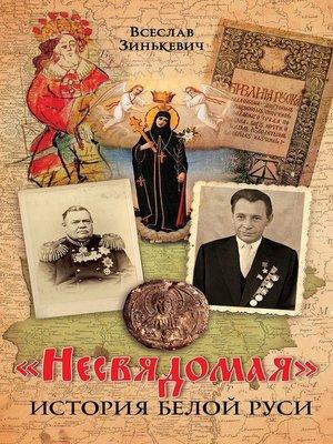 cover image of «Несвядомая» история Белой Руси