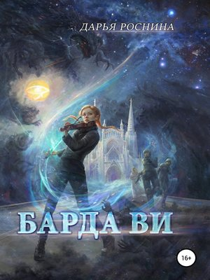 cover image of Барда Ви