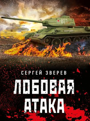 cover image of Лобовая атака
