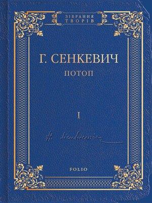 cover image of Потоп. Том I