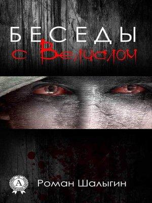 cover image of Беседы с Велиалом