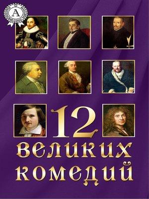 cover image of 12 великих комедий