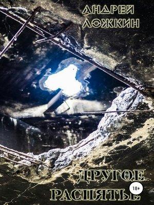 cover image of Другое Распятие