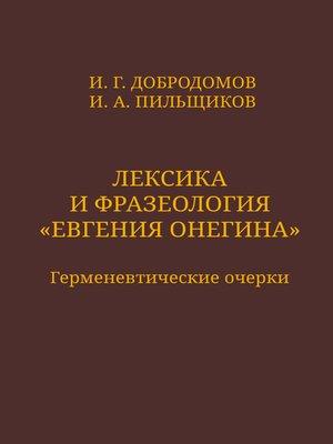 cover image of Лексика и фразеология «Евгения Онегина». Герменевтические очерки
