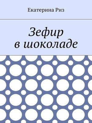 cover image of Зефир вшоколаде