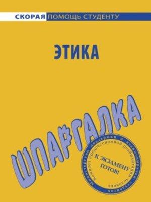 cover image of Этика. Шпаргалка